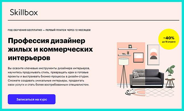 Курс от Skillbox Профессия дизайнер жилых и коммерческих интерьеров