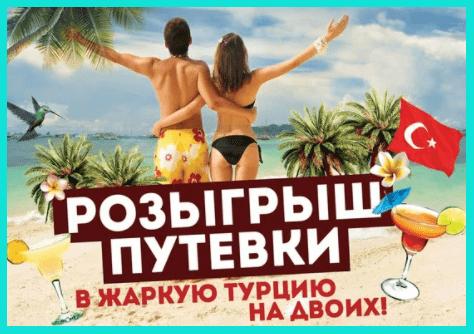 Путевка - отличный подарок для конкурса в Инстаграм