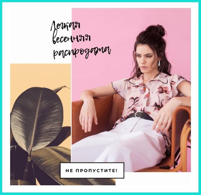 Рекламный макет в Инстаграм с эффектным фото
