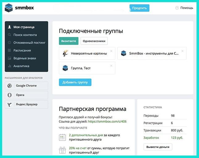 Сервис Smmbox для адаптации контента под разные соцсети