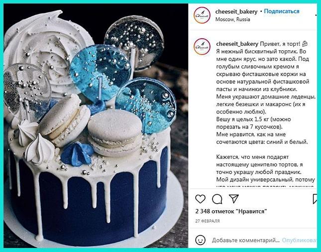 Торт на заказ: пост в Инстаграме