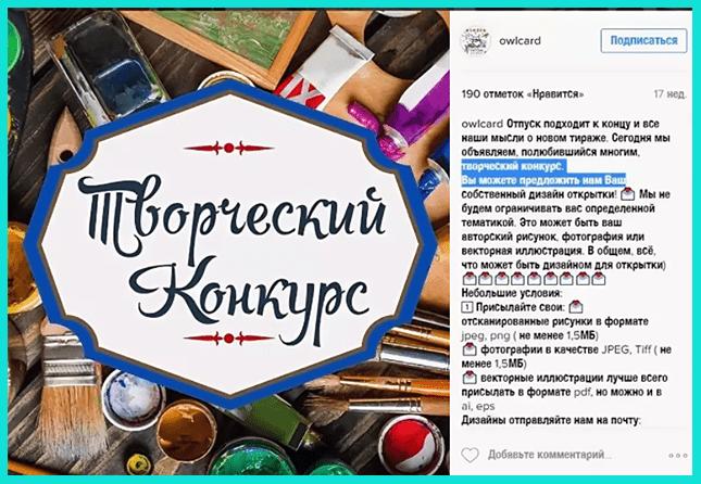 Проведите Творческий конкурс в Инстаграм