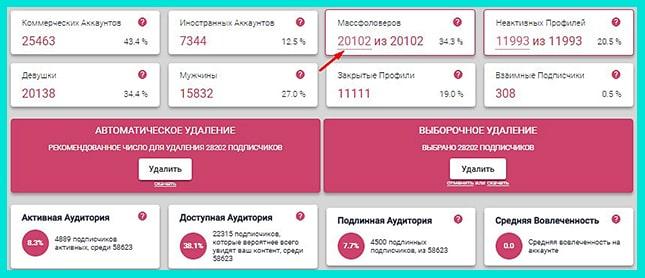Жмем на Число найденных пользователей