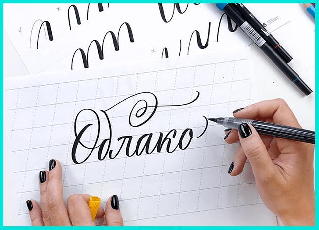 Красивая надпись как результат обучения красивому почерку онлайн