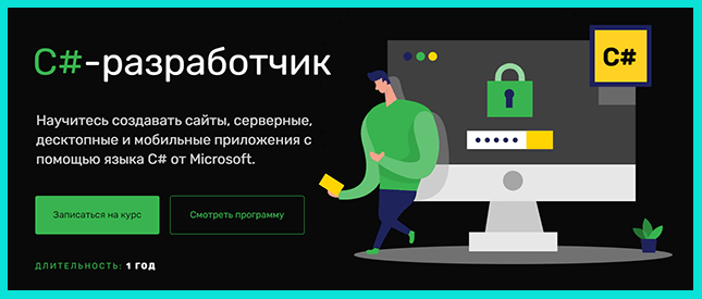 C#-разработчик от SkillFactory