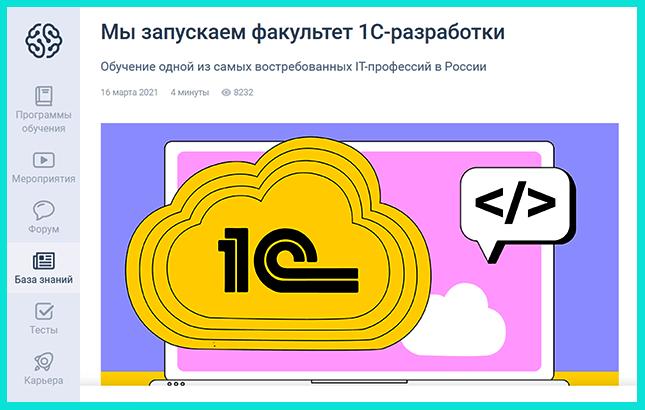 Обучение 1C-программированию на курсах от GeekBrains