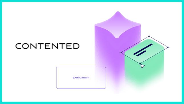 Contented: онлайн обучение профессиям в сфере дизайна