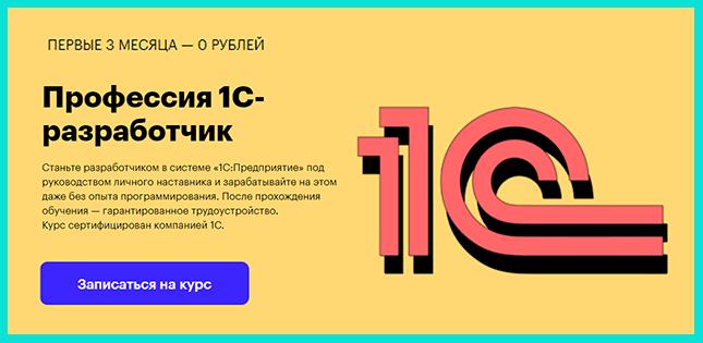Профессия 1C-разработчик - обучение от Skillbox