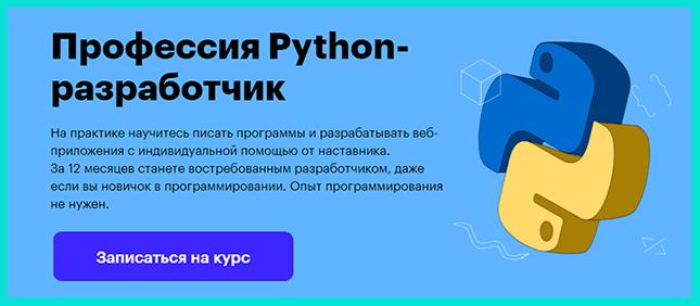 Профессия Python-разработчик от Skillbox
