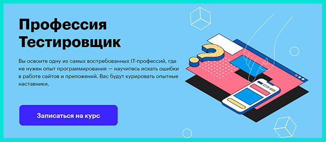 Курс Профессия тестировщик
