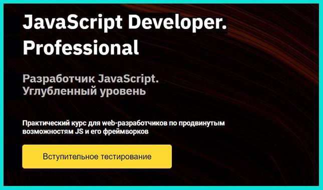 Разработчик JavaScript. Углубленный уровень - курсы по программированию от Otus