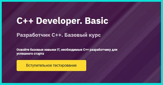Разработчик С++. Базовый курс от Otus