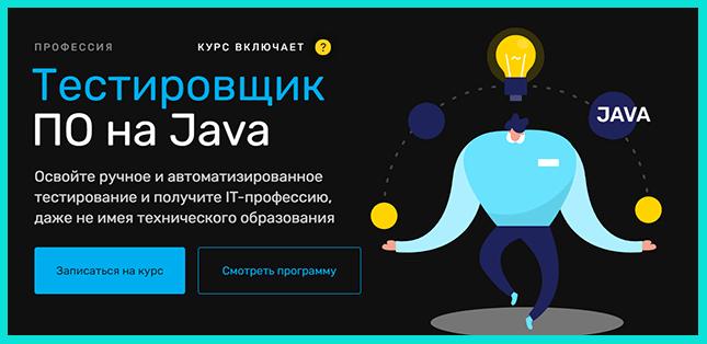 Обучитесь на Тестировщика ПО на Java