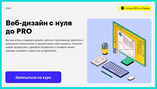 Веб-дизайн с нуля до PRO от Skillbox