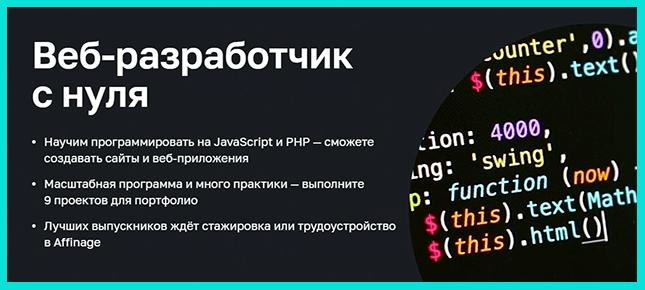 Веб-разработчик с нуля - курсы по программированию от Нетологии