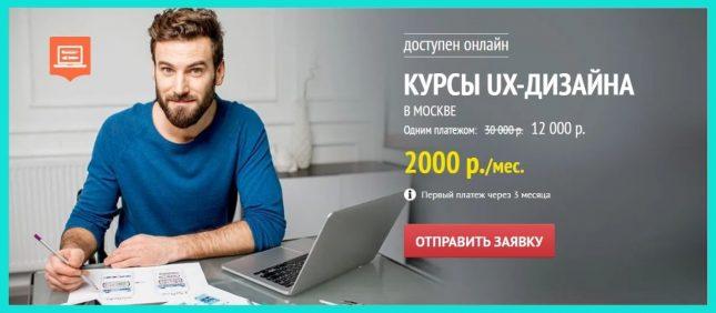 ux дизайн курсы