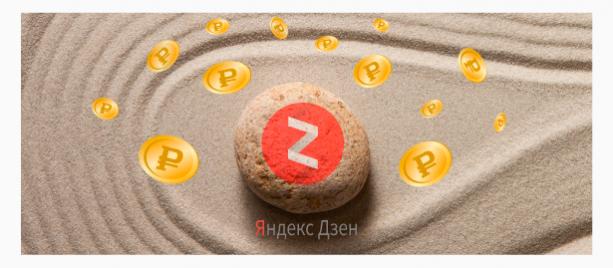 Как монетизировать Яндекс Дзен 2021: быстрый способ раскрутить канал