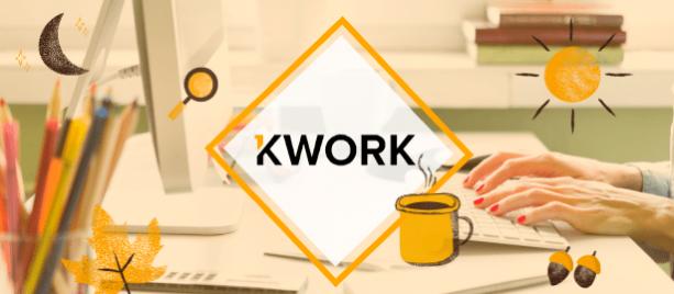 Биржа Кворк – лучший выбор для успешного фрилансера