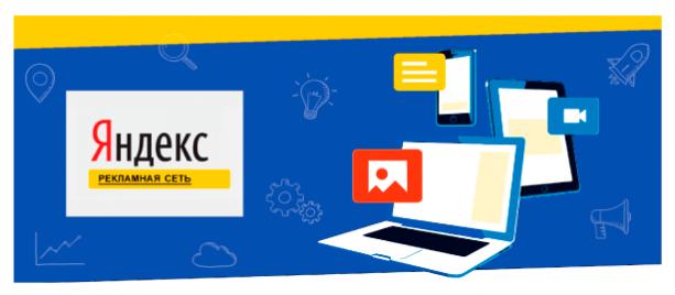 Что такое РСЯ в Яндекс Директ и как его настроить