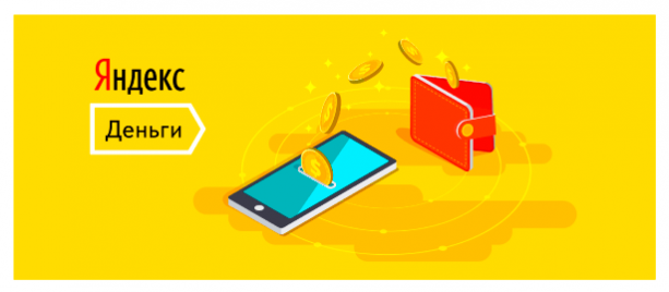 Что такое Яндекс Деньги и как пользоваться: ЛикБез
