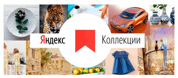 Что такое Яндекс Коллекции, как работают, зачем нужны