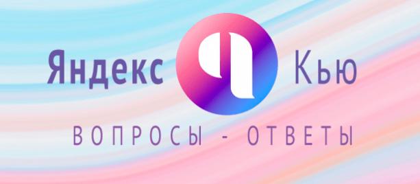 Что такое Яндекс Кью: простыми словами о сложных вещах