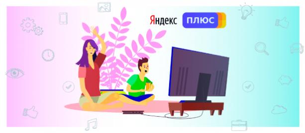Что такое Яндекс Плюс: полный обзор единой подписки
