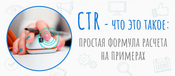 CTR – что это такое: простая формула расчета на примерах