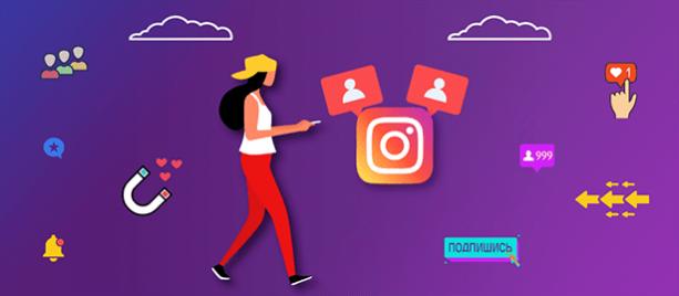 15 способов увеличить число подписчиков в Инстаграме: платно и бесплатно