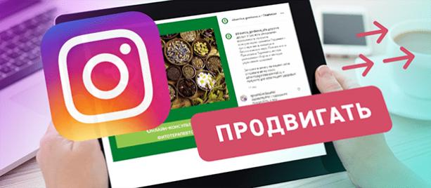 Крутая шпаргалка новичкам как продвинуть публикацию в Инстаграме