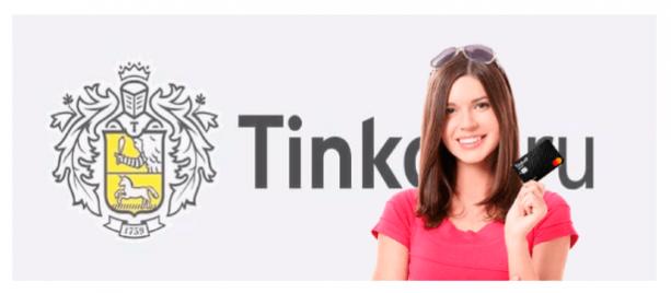 Как работает кредитная карта Тинькофф: актуальный обзор