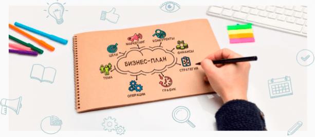 Как составить бизнес-план самому: образец для малого бизнеса, для чайников