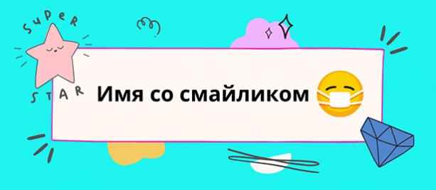 Как в ВК поставить смайлик в имени и добавь позитива