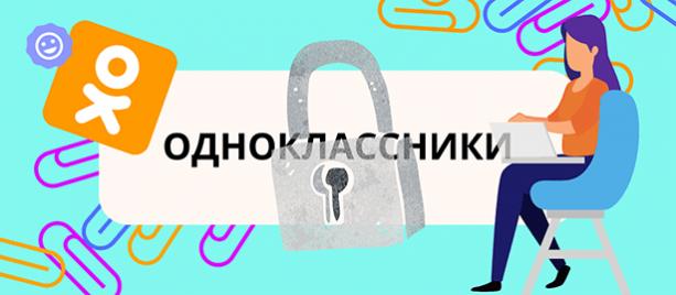 Как закрыть профиль бесплатно в Одноклассниках: ЧаВо