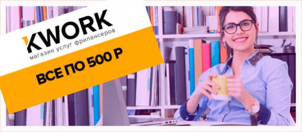 Kwork: как работать новичку, чтобы зарабатывать. Пошаговое руководство по заработку на Kwork
