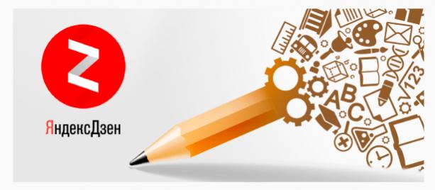 О чем писать на Яндекс Дзен чтобы зарабатывать: идеи и советы для новичков