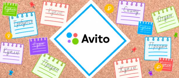 Продажи на Авито: обширное руководство для начинающих