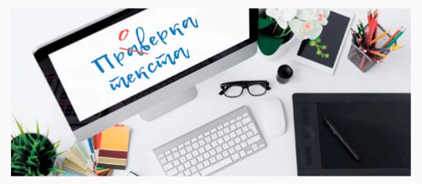 Проверка текста на орфографию онлайн: ТОП-5 сервисов, которые помогут исправить ошибки