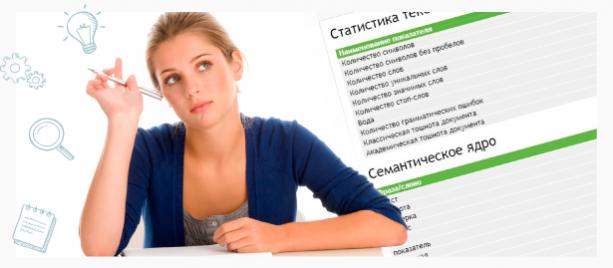 Проверка текста на тошноту: ТОП-5 онлайн сервисов