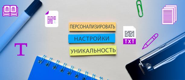 Проверка текста на уникальность онлайн: ТОП-10 сервисов