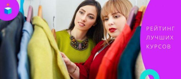Подборка из 12 курсов по обучению на стилиста одежды: несем красоту в массы