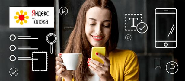 Толока Яндекс: задания (виды, примеры, самые хлебные)