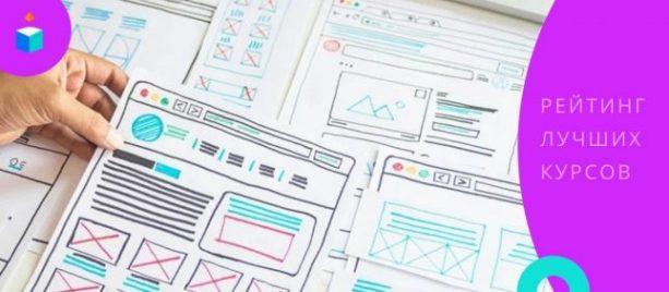 12 лучших курсов онлайн-обучения на UX/UI дизайнера