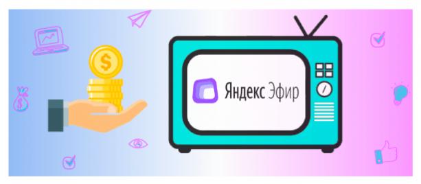 Яндекс Эфир монетизация: секретные приемы и техники