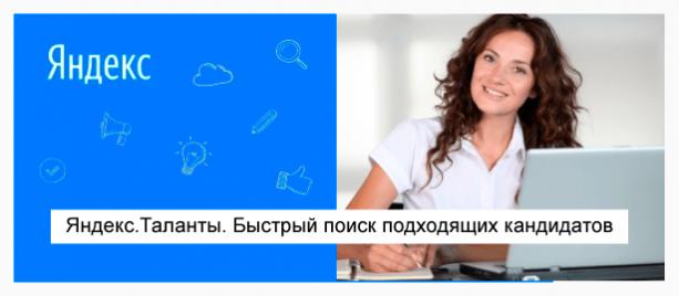 Яндекс Таланты: подробный гид по бесплатному сервису поиска работы